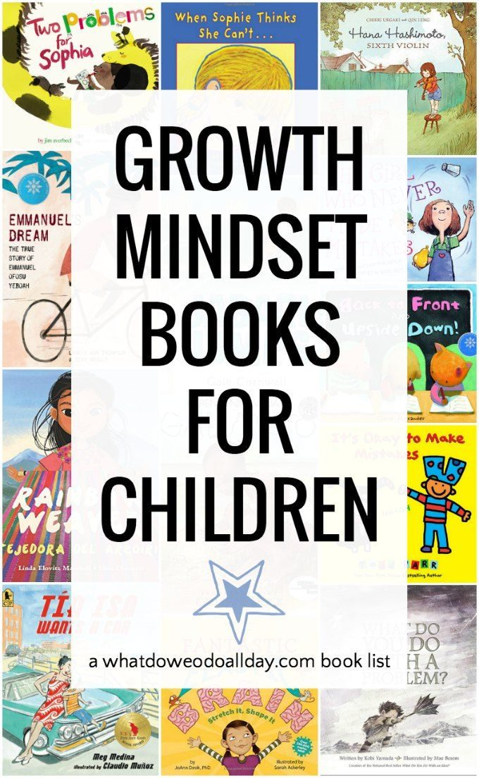 Children's books to teach growth mindset